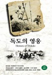 Heroes of Dokdo (Korean Movie, 2014) 독도의 영웅