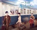 TV Novel - In Still Green Days