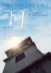 Watchtower (Korean Movie, 2014) 망대