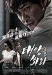 Shoot The Sun (Korean Movie, 2014) 태양을 쏴라 상세정보