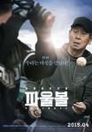 Foulball (Korean Movie, 2015) 파울볼