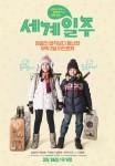 Around The World (Korean Movie, 2013) 세계일주