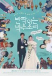 Glittering Hands (Korean Movie, 2014) 반짝이는 박수 소리