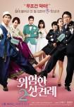 Clash of the Families 2 (Korean Movie, 2014) 위험한 상견례 2
