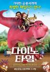 Dino Time (Korean Movie, 2012) 다이노 타임