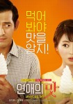 Love Clinic (Korean Movie, 2014) 연애의 맛