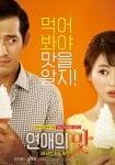 Love Clinic (Korean Movie, 2014) 연애의 맛