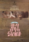 An Omnivorous Family's Dilemma (Korean Movie, 2014) 잡식가족의 딜레마