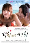 Touch By Touch (Korean Movie, 2014) 터치 바이 터치