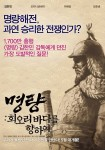 The Admiral's Path (Korean Movie, 2015) 명량: 장군의 길