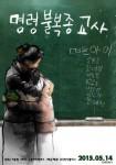 The Disobeying Teachers (Korean Movie, 2015) 명령불복종 교사