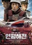 NLL - Battle of Yeonpyeong (Korean Movie, 2013) N.L.L. - 연평해전
