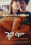 Young Mother: What's Wrong With My Age? (Korean Movie, 2015) 젊은 엄마 : 내 나이가 어때서