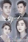 Mask (Korean Drama, 2015) 가면