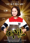 Makgeolli Girls's picture
