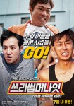Three Summer Nights (Korean Movie, 2015) 쓰리 썸머 나잇