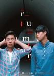 Gay Out Soon 4: RUMOR (Korean Movie, 2015) 게이봉박두4: RUMOR