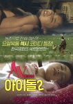 AV Idol 2 (Korean Movie, 2015) AV 아이돌 2
