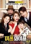 Wonderful Nightmare (Korean Movie, 2015) 미쓰 와이프
