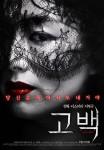 Confession - 2015 (Korean Movie, 2015) 고백