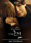 Amor (Korean Movie, 2015) 그리울 련