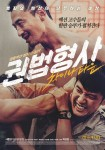 Kwon Bob: Chinatown (Korean Movie, 2015) 권법형사 : 차이나타운