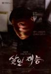 Gifted (Korean Movie, 2014) 살인재능
