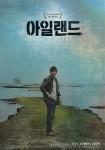 Jeju - The Island of Time (Korean Movie, 2014) 아일랜드 - 시간의 섬