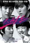 Speed (Korean Movie, 2014) 스피드