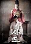The Throne (Korean Movie, 2014) 사도
