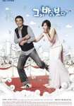 The Accidental Couple (그저 바라 보다가)'s picture