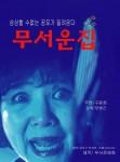 Scary House (Korean Movie, 2015) 무서운 집