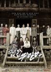 The Last Comfort Woman