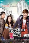 Flower Boy Next Door's picture