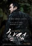 Exchange (Korean Movie, 2015) 함정