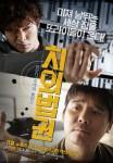 Untouchable Lawmen (Korean Movie, 2015) 치외법권