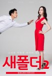 New Folder 2 (Korean Movie, 2015) 새폴더2
