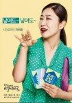 Rude Miss Young-Ae Season 14 (막돼먹은 영애씨 시즌14)'s picture