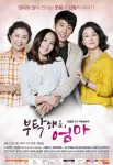 All About My Mom (Korean Drama, 2015) 부탁해요 엄마