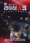Drama Special - Live Shock