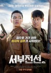 The Long Way Home (Korean Movie, 2011) 서부전선