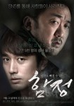 Deep Trap (Korean Movie, 2015) 함정