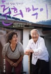 With or Without You (Korean Movie, 2015) 춘희막이