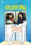 Sunshine Love (Korean Movie, 2013) 션샤인 러브