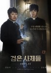 The Priests (Korean Movie, 2015) 검은 사제들