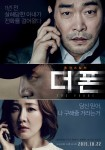 The Phone (Korean Movie, 2015) 더 폰