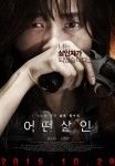 Some Murder (Korean Movie, 2014) 어떤 살인