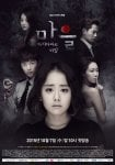 The Village: Achiara's Secret (Korean Drama, 2015) 마을 - 아치아라의 비밀