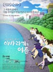 The Summer in Ibaraki (Korean Movie, 2014) 이바라키의 여름