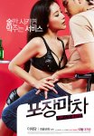 Street Stall (Korean Movie, 2015) 포장마차